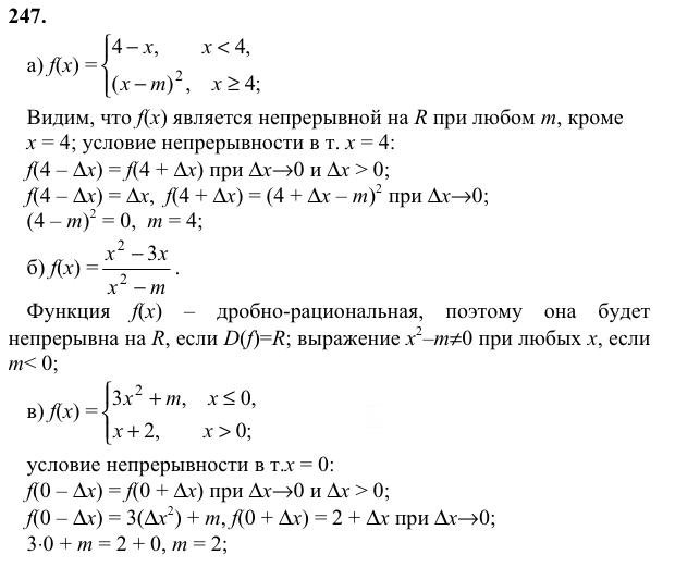 Решебник К Автору А.н.колмогорова